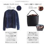 【アベパト】トレンドのレオパード柄をチラ見せ♪バケツ型バッグ、ふわふわフェザーニット