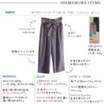 【しまむら購入品】高見え♡ HK WORKSワイドパンツ、クロップド丈で女性らしくスタイルアップ