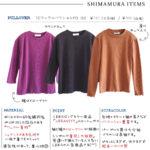 【しまむら購入品】人気のメロートップス、780円・980円のプチプラ、ワッフル素材を色ち買い♪