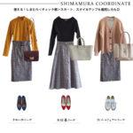 【LIMIA】使える!しまむら<チェック柄>スカート、スタイルアップも着回し力も◎