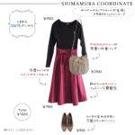 【しまむらコーデ】シンプル&秋色900円パンプス!リブニット×フレアスカートでフェミニンコーデ