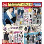 【アベイルチラシ】アウターが豊富♪カジュアル・ガーリー・クールスタイル別新作、ニットなど980円特価