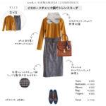 【しまむら一か月着回しコーデ】雑誌ViViコラボ♪マスタードイエロー×チェック柄スカートで秋コーデ