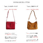 【しまパト】しまむらと「a.v.v」がコラボ!ベルト風デザインがオシャレ、軽量&持ちやすい&収納力◎の優秀バッグ