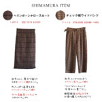 【しまパト】高見え&細見え!ナロースカート、40%OFFで1480円ワイドパンツ