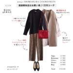 【しまむら一か月着回しコーデ】1980円コートは福袋解体品♪アウター込みで全身1万円コーデ