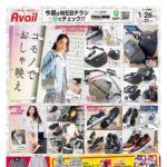 【アベイルチラシ】春バッグ&スニーカー特集、ニット980円・アウター1980円など冬物値下!
