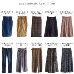 【しまむら一か月着回しコーデ】ボトムス10選、色ち買いしたViViスカート・HKワイドパンツなどピックアップ