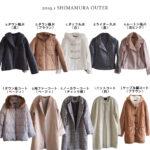 【しまむら一か月着回しコーデ】アウター10選、HK新作コート、トレンドのダウン風ジャケットなどピックアップ