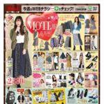 【アベイルチラシ】モテ服特集♡春のスカート&ワンピに注目、ニットなど40%OFF、500・980円特価