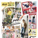 【アベイルチラシ】花柄スカート・シャツワンピなど春トレンド服、デニムスキニーパンツ40%OFF、500・980円特価