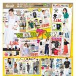 【アベイルチラシ】Tシャツ特集、リゾートスタイル新作、夏バッグ&サンダル新作