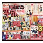 【アベイルチラシ】ありがとう平成!31%OFF、980・500円特価、「Chulatte」「アベイルコレクション」など夏新作