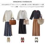 【ヨムーノ】しまむら2,000円以下「3大トレンドスカート」は絶対買い!1点投入で最旬着回しコーデ3選