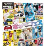 【アベイルチラシ】初夏トレンド新作、YOSHIKITTYなどキャラクターアイテム新作