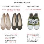 【アベパト】1000円夏パンプス、半額980円スニーカーを色ち買い♪