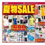 【しまむらチラシ】HK WORKS新作、500・700・900円特価など夏物SALE!