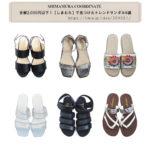 【LIMIA】全部2,000円以下!【しまむら】で見つけたトレンドサンダル6選
