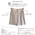 【しまむら】1,500円ショートパンツ、アースカラーに似合うストライプ柄が素敵!