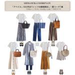 【folk連載】「アベイル」980円白Tシャツを徹底着回し!夏コーデ7選