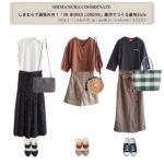【michill】しまむらで激売れ中!「HK WORKS LONDON」新作でつくる最旬Style