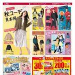 【しまむらチラシ】秋トレンド新作、ディズニーコラボ、500・700・900円のお買い得
