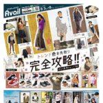 【アベイルチラシ】秋トレンド!ベイクドカラー&チェック柄、夏物値下