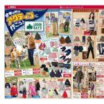 【しまむらチラシ】LOGOSコラボ、HK姉妹ブランド新作、敬老の日特集、365DAYSソックス30%OFF