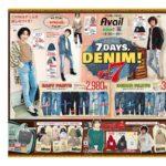【アベイルチラシ】デニム特集、キャラ・ブランドコラボ新作、500・980円特価
