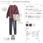 【しまむら】ブラウン×グレーのシックな配色とレオパード柄で大人っぽく、パーソナルカラー<冬>