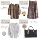 【しまパト】一目惚れしたチュールスカート、a.v.vコラボのパイソン柄バッグ、900円HKブラウス