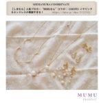 """【LIMIA】しまむら×人気ブロガー""""MUMUさん""""コラボ♡《480円》イヤリング&ネックレスが素敵すぎる!"""