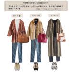 【LIMIA】しまむら1900円スキニーデニムが美シルエットで着心地抜群!初秋コーデ3選