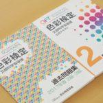 【色彩検定2級】独学で合格!勉強法と体験談、受験当日の失敗