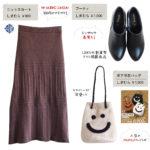 【しまパト】大創業祭!1000円ブーティ、900円HKニットスカート、MUMUさんコラボバッグ新作