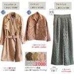 【しまパト】アウターが2000円!「HK」ジャケット、プチプラのあやコラボ商品を思いがけずGET
