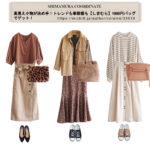 【michill】高見え小物が決め手!トレンドも季節感も【しまむら】1900円バッグでゲット!