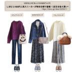 【LIMIA】しまむら1500円人気スニーカーが秋冬仕様で登場!3足目を色ち買い♡
