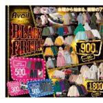 【アベイルチラシ】BLACK FRIDAY!990円特価商品が盛りだくさん