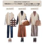 【LIMIA】今季注目のニットベストが990円!【しまむら】着回しコーデ3選