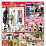 """【しまむらチラシ】人気コラボ!""""MUMU""""新作、「PEEPS」初登場、700・900円特価"""