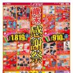 【しまむらチラシ】2000・1000円ハッピーバッグ、30%OFFお買い得、MUMUコラボ・ViViコラボ新作