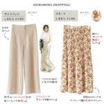 【しまパト】MUMUコラボ新作♡話題の花柄スカートをGETしました!