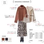 【しまむらコーデ】花柄スカートが主役♡ベーシックカラーできれいめコーデ