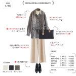 【しまむらコーデ】モノトーン配色で高見え♡大人シックな冬スタイル