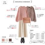 【しまむらコーデ】550円大人可愛いニットが主役♡冬のフェミニンコーデ