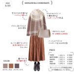 【しまむらコーデ】ノルディック柄ニット×きれいめスカートで冬のナチュラルスタイル