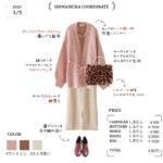 【しまむらコーデ】ピンク×エクリュ×ブラウンの優しげ配色で作るフェミニンコーデ