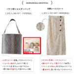 【しまパト】SNSで話題の770円バッグが買えた&花柄レーススカートに一目惚れ♡