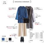【しまむらコーデ】900円ブルーニットが主役♡冬のきれいめパンツスタイル